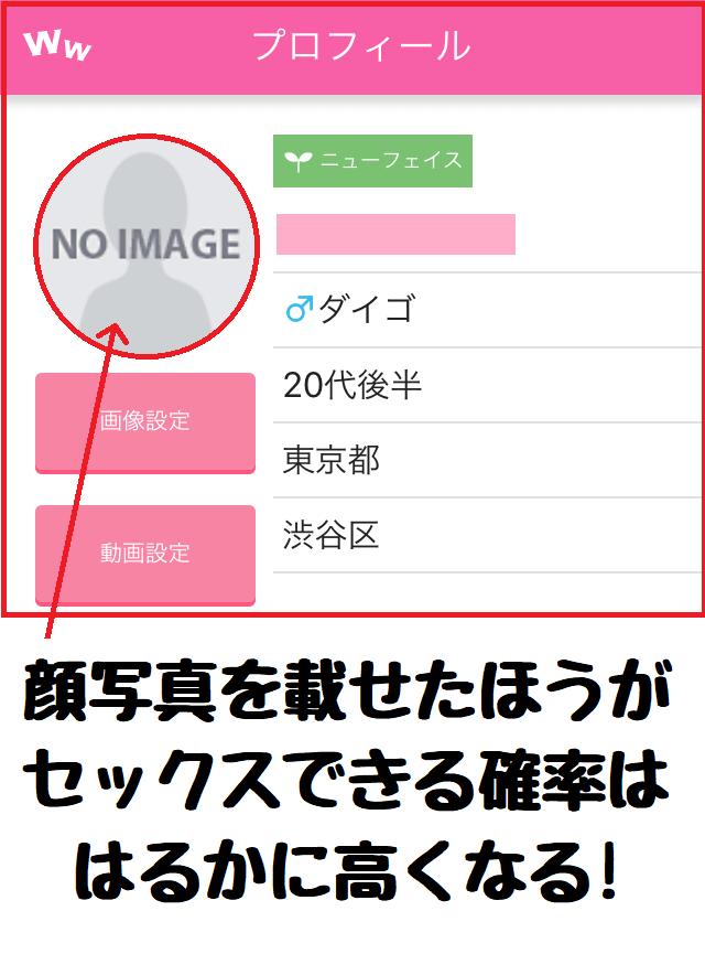 自分のプロフィール写真の設定